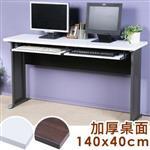 Yostyle 歐比140x40工作桌-加厚桌面(附二鍵盤架)