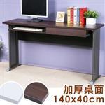 Yostyle 歐比140x40工作桌-加厚桌面(附抽屜.鍵盤架)