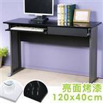 Yostyle 歐比120x40工作桌-亮面烤漆(附抽屜.鍵盤架)