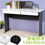 Yostyle 歐比120x40工作桌-亮面烤漆(附二抽屜)