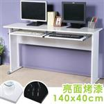 Yostyle 歐比140x40工作桌-亮面烤漆(附二鍵盤架)