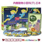 【弘恩動畫】動物園道64號DVD-BOX 2(4片裝)