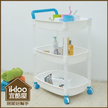 【ikloo】樂活三層活動推車
