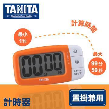 【TANITA】大螢幕計時器(橘白色)
