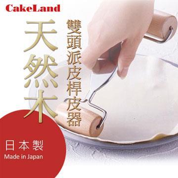 【日本CakeLand】天然木T型雙頭派皮桿皮器-日本製