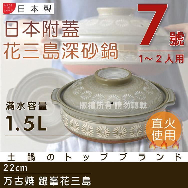 【萬古燒】日本製Ginpo銀峰花三島耐熱砂鍋~7號(適用1~2人)