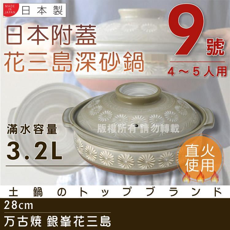【萬古燒】日本製Ginpo銀峰花三島耐熱砂鍋~9號(適用4~5人)