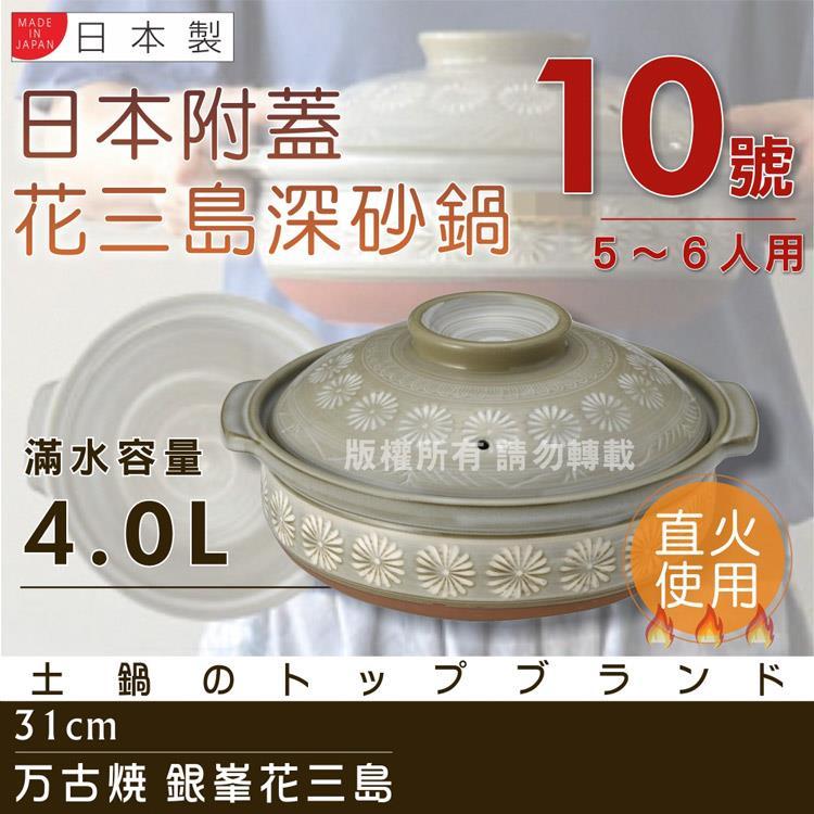 【萬古燒】日本製Ginpo銀峰花三島耐熱砂鍋~10號(適用5~6人)