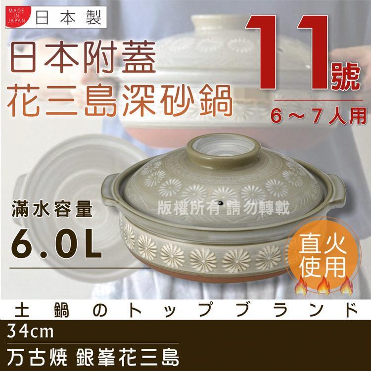 【萬古燒】日本製Ginpo銀峰花三島耐熱砂鍋~11號(適用6~7人)