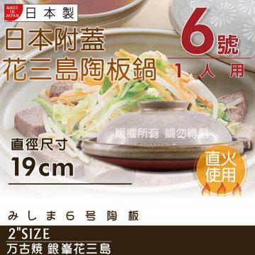 【萬古燒】日本製Ginpo銀峰花三島耐熱陶板鍋~6號(適用1人)