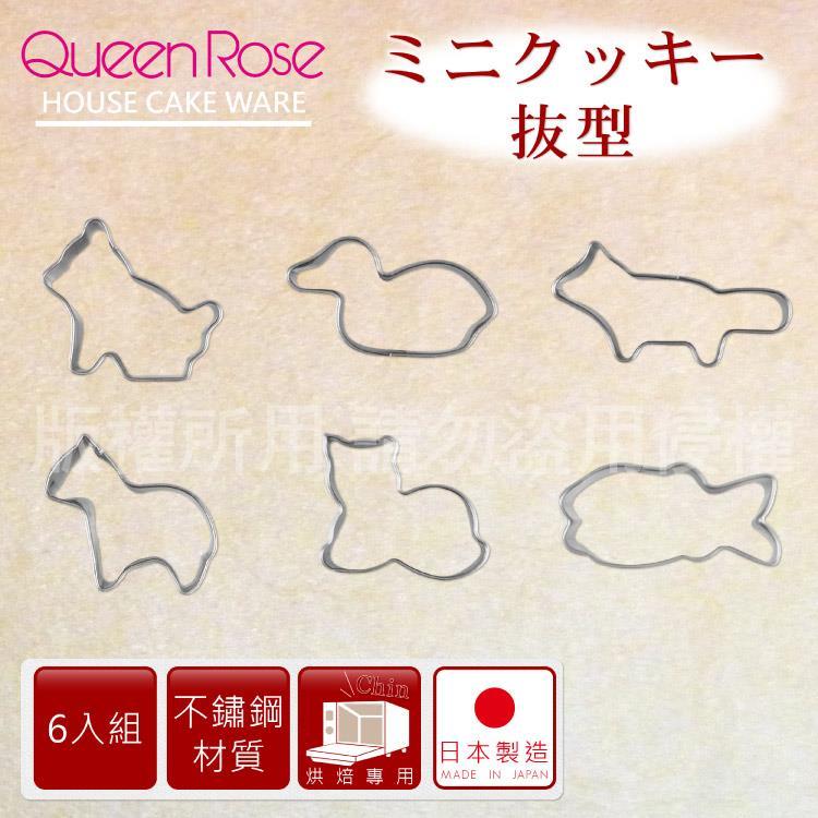 【日本霜鳥QueenRose】日本18-8不銹鋼6入造型餅乾模-(小)-日本製
