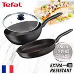 法國特福Tefal大理石系列28CM不沾鍋-加蓋三件組