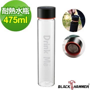 【義大利BLACK HAMMER】Drink Me耐熱玻璃水瓶475ml(附布套)