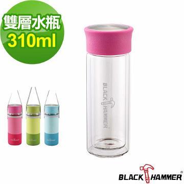 【義大利BLACK HAMMER】雙層耐熱玻璃水瓶310ml-粉色(附布套)