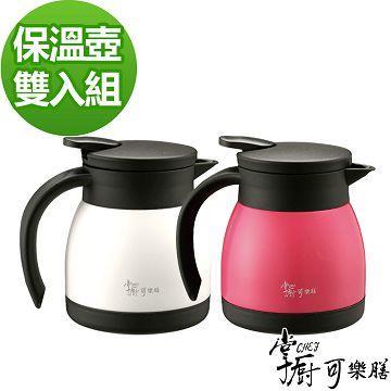 掌廚 可樂膳不鏽鋼真空保溫壺兩入組520ml (桃粉色+白色)