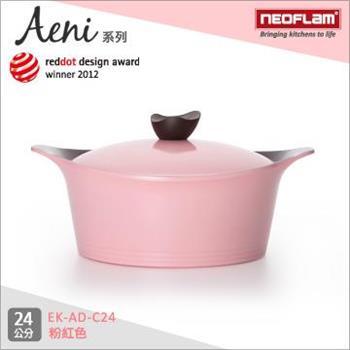 韓國NEOFLAM Aeni系列 24cm陶瓷不沾湯鍋+陶瓷塗層鍋蓋-粉紅色 EK-AD-C24