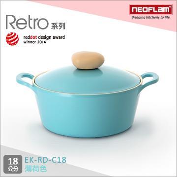 韓國NEOFLAM Retro系列 18cm陶瓷不沾湯鍋+鍋蓋 EK-RD-C18(藍色公主鍋)