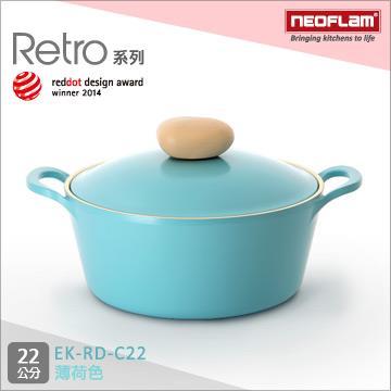 韓國NEOFLAM Retro系列 22cm陶瓷不沾湯鍋+鍋蓋 EK-RD-C22(藍色公主鍋)