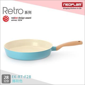 韓國NEOFLAM Retro系列 28cm陶瓷不沾平底鍋 EK-RT-F28(藍色公主鍋)