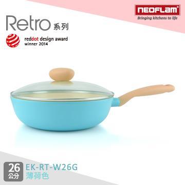 韓國NEOFLAM Retro系列 26cm陶瓷不沾炒鍋+玻璃蓋 EK-RT-W26G(藍色公主鍋)