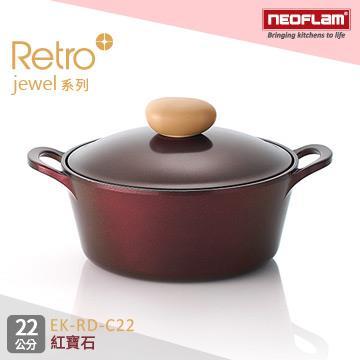 韓國NEOFLAM Retro Jewel系列 22cm陶瓷不沾湯鍋+陶瓷塗層蓋 EK-RD-C22