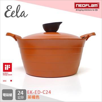 韓國NEOFLAM Eela系列 24cm陶瓷不沾湯鍋+陶瓷塗層鍋蓋 EK-ED-C24