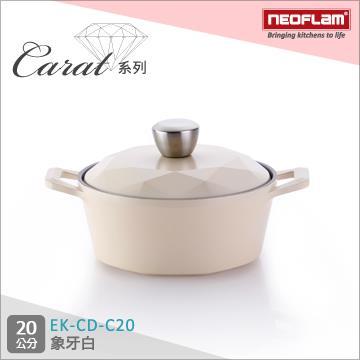 韓國NEOFLAM Carat系列 20cm陶瓷不沾湯鍋+陶瓷塗層鍋蓋 EK-CD-C20(鑽石鍋)