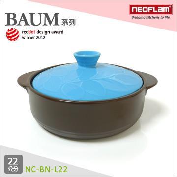 韓國NEOFLAM BAUM系列 22cm陶瓷不沾時尚浮雕淺陶鍋 NC-BN-L22