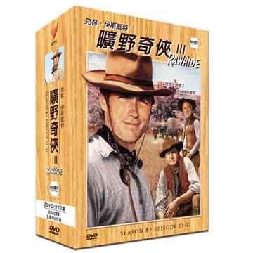 曠野奇俠第三季 Rawhide III DVD