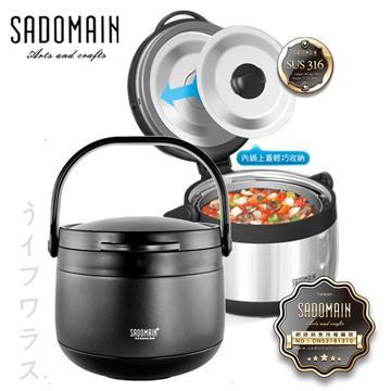 【SADOMAIN】仙德曼輕量燜燒提鍋-3.0L-黑色