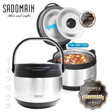 【SADOMAIN】仙德曼輕量燜燒提鍋-3.0L-銀色