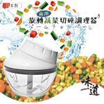 【味道】旋轉2用發泡器&蔬菜切碎調理器(切碎專用)