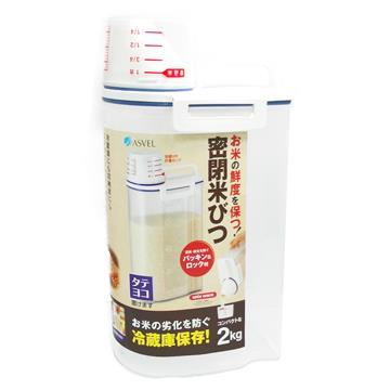 ASVEL冷藏庫密封米桶-2Kg-2入組