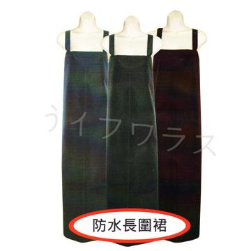 防水漁裙-4入組