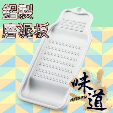 【味道】鋁合金磨汁板