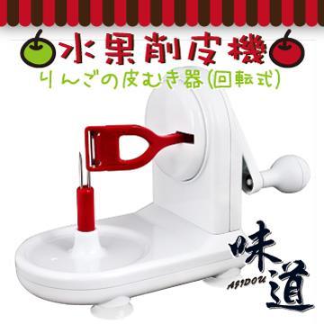 【味道】水果削皮機