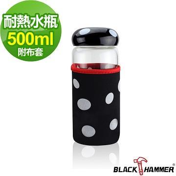 【義大利BLACK HAMMER】蘑菇造型耐熱玻璃水杯500ML(含布套)-黑色