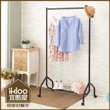 【ikloo】可移式工業風單桿衣架(附底網)-黑
