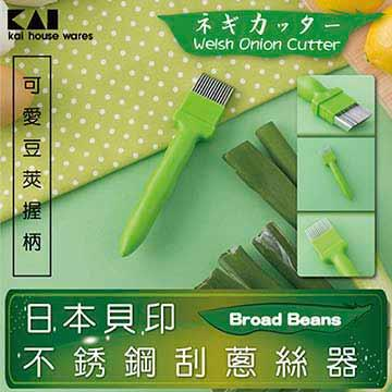 【KAI貝印】Broad Beans不鏽鋼刮蔥絲器