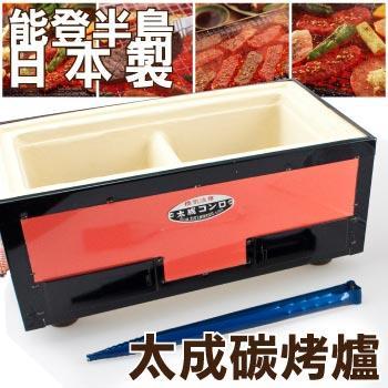 【日本原裝】 日本太成長方型炭烤爐(大)