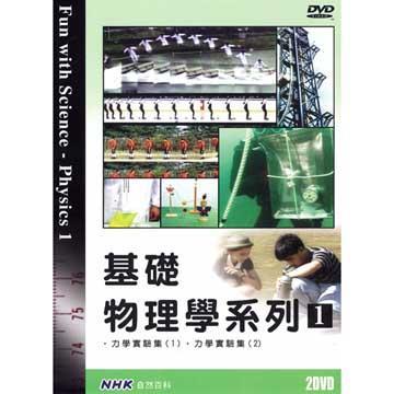 NHK 基礎物理學系列(1) 2DVD