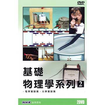 NHK 基礎物理學系列(2) 2DVD