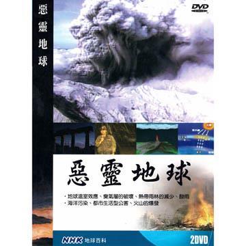 NHK 惡靈地球 2DVD