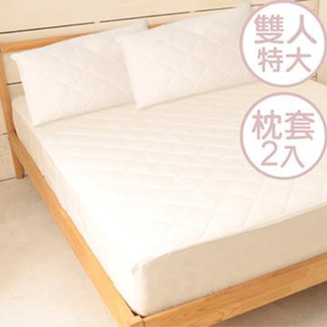 床之戀 台灣製加高床包式保潔墊-雙人特大6X7尺+枕頭保潔墊/枕頭套-2入