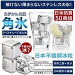 【Absolute Cold】食品級不鏽鋼冰塊-6入(入門組)