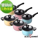【義大利BLACK HAMMER】台灣製 雙耳湯鍋24CM+單柄奶鍋20CM-超值雙鍋組