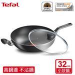 Tefal 法國特福 饗食系列32CM不沾小炒鍋 (加蓋)