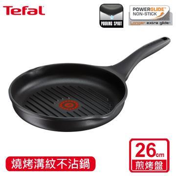 Tefal 法國特福頂級樂釜鑄造系列26CM煎烤盤