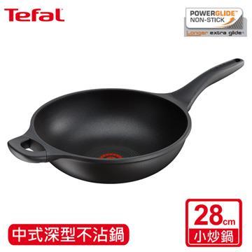 Tefal 法國特福頂級樂釜鑄造系列28CM不沾小炒鍋