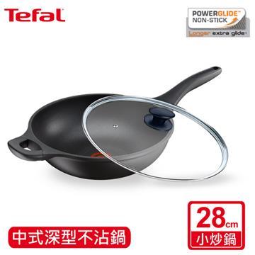 Tefal 法國特福頂級樂釜鑄造系列28CM不沾小炒鍋+玻璃蓋